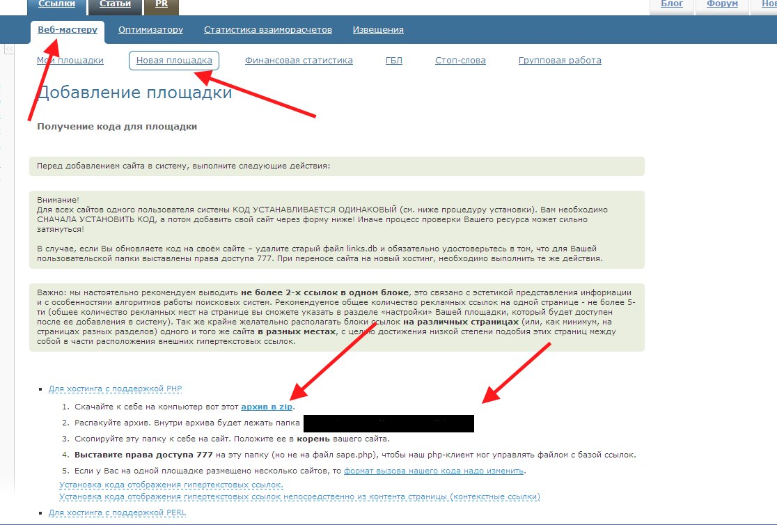 Wordpress Sape